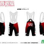 Blood Blockade Battlefront Cycling Bib Shorts