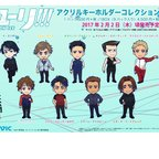 Yuri!!! on Ice Acrylic Keychain Charm Collection: Chibi Chara Jerseys & Rivals
