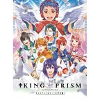 King of Prism by Pretty Rhythm 4-Panel Comic Anthology