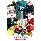 Blue Exorcist: Home Sweet Home (Light Novel)
