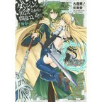 Is It Wrong to Try to Pick Up Girls in a Dungeon?: Sword Oratoria Vol. 5