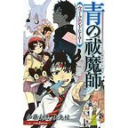 Blue Exorcist: Weekend Hero (Light Novel)