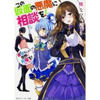 Kono Kamen no Akuma ni Soudan o! (Light Novel)