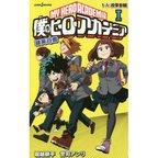 My Hero Academia U.A. Hakusho Vol. 1