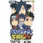 Uchiha Sasuke no Sharingan Den Vol. 3