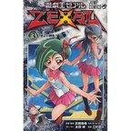 Yu-Gi-Oh! Zexal Vol. 3
