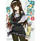 Saekano: How to Raise a Boring Girlfriend: Koisuru Metronome Vol. 3