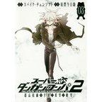 Super Danganronpa 2: Cho Kokokyu no Koun to Kibo to Zetsubo 03