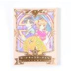 Cardcaptor Sakura Vol. 7 (Nakayoshi 60th Anniversary Edition)