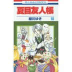 Natsume's Book of Friends Vol. 18