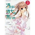Saekano: How to Raise a Boring Girlfriend: Egoistic-Lily Vol. 3