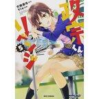 Masamune-kun's Revenge Vol. 5