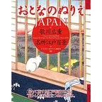 Otona no Nurie Japan Utagawa Hiroshige Meisho Edo Hyakkei Coloring Book