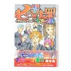 The Seven Deadly Sins Illustration Collection <Nanairo no Tsumi>