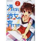 Saekano: How to Raise a Boring Girlfriend: Egoistic-Lily Vol. 2