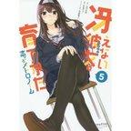 Saekano: How to Raise a Boring Girlfriend: Koisuru Metronome Vol. 5