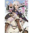Zero kara Hajimeru Maho no Sho Vol. 5