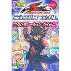 Yu-Gi-Oh! 5D's Duel Terminal Acceleration Guide Vol. 5