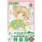 Cardcaptor Sakura Clear Card Arc Vol. 2 (Special Edition)