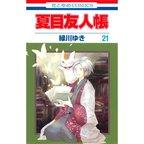 Natsume's Book of Friends Vol. 21