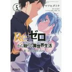 Re:Zero -Starting Life in Another World- Chapter 3: Truth of Zero Vol. 5
