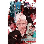 Blue Exorcist: Bloody Fairytale (Light Novel)