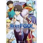 Oshiete FGO! Ijin to Shinwa no Grand Order Vol. 1