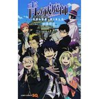 Blue Exorcist Color Bible