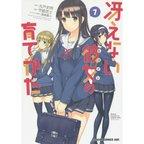 Saekano: How to Raise a Boring Girlfriend Vol. 7