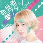 TV Anime Zero kara Hajimeru Maho no Sho Opening Theme: Hakkensha wa Watashi