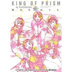 King of Prism by Pretty Rhythm Shiny Coloring Book