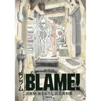 Blame! The Movie Production Documents Drawn by Tsutomu Nihei