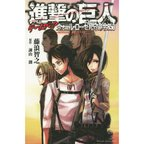Attack on Titan Gamebook: Wall Rose