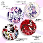 LISTEN FLAVOR Danganronpa V3: Killing Harmony Tin Badges