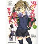 Saekano: How to Raise a Boring Girlfriend Vol. 1