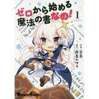 Zero kara Hajimeru Maho no Sho Nano! Vol. 1