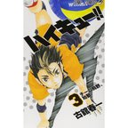 Haikyu!! Vol. 3