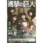 Attack on Titan Vol. 21 Limited Edition w/ Booklet