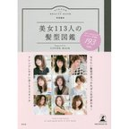 Hairstyle Reference Book of 113 Beautiful Women