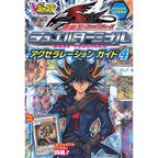 Yu-Gi-Oh! 5D's Duel Terminal Acceralation Guide Vol. 4