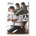 Attack on Titan Gamebook: Onna-gata Kyojin o Hokakuse yo!