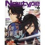 Monthly Newtype June 2017