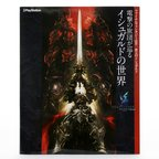 Final Fantasy XIV: Heavensward - Dengeki no Ryodan ga Meguru - World of Heavensward