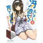Saekano: How to Raise a Boring Girlfriend: Koisuru Metronome Vol. 2