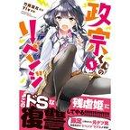 Masamune-kun's Revenge Vol. 1