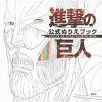 Attack of Titan Official Coloring Book