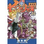 The Seven Deadly Sins Vol. 24