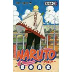 Naruto Vol. 72