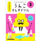 Poop-Themed Kanji Study Book for Second Graders