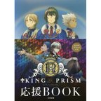 King of Prism by PrettyRhythm Cheer Book